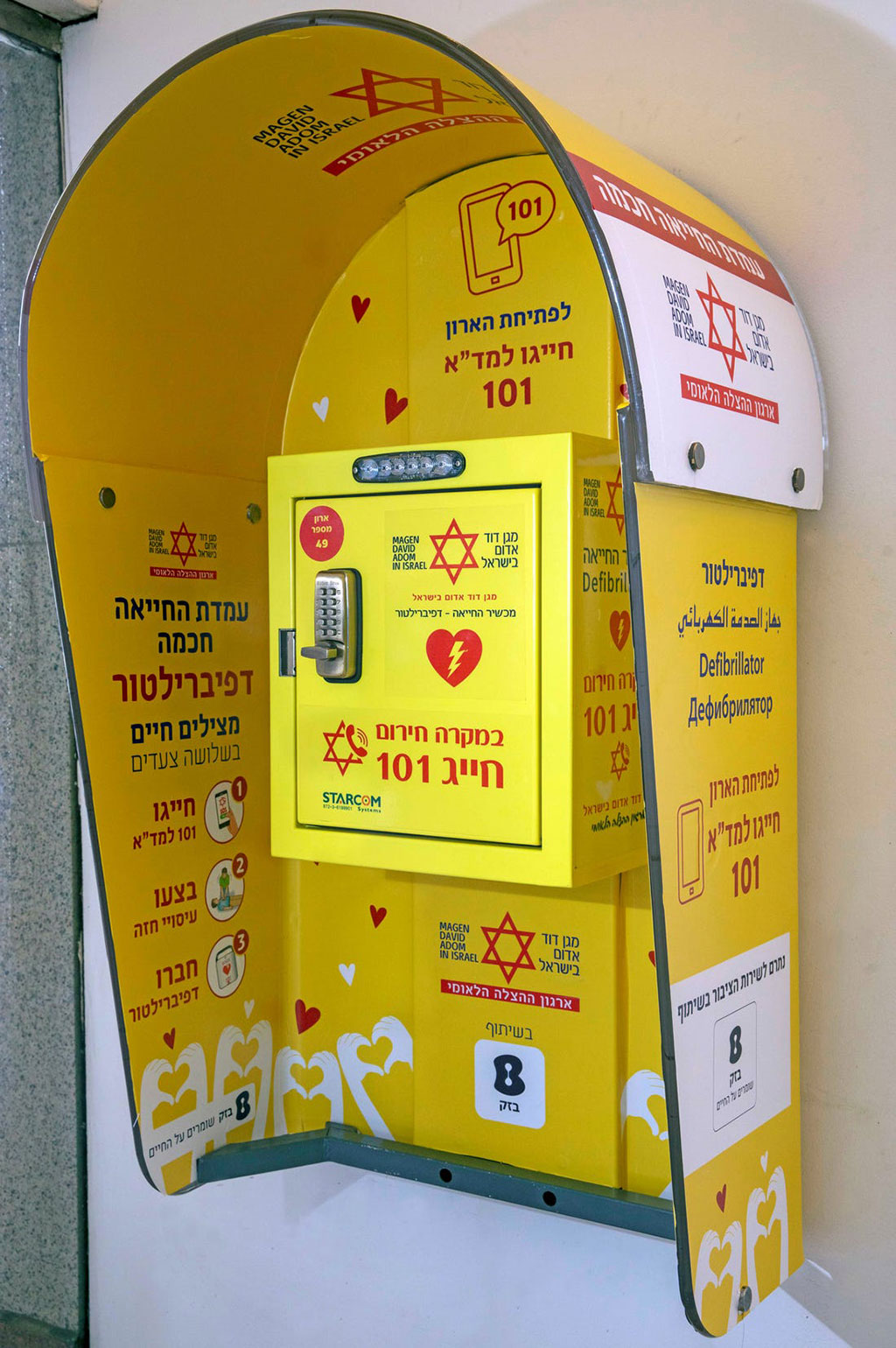 Image: An MDA AED station converted from a public phone booth (Photo courtesy of Bezeq)